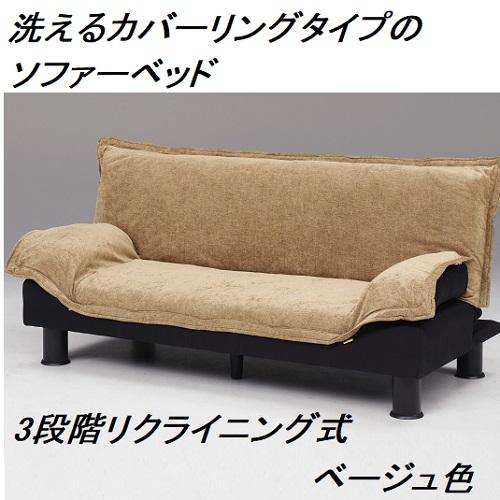 モビレックス 洗えるカバーリング式ソファーベッド SB103BE