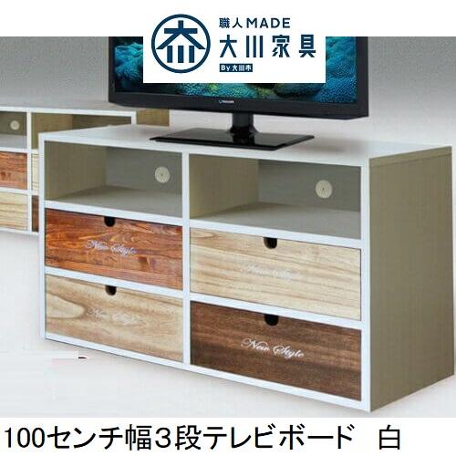 モビレックス アンティーク調テレビ台100-3TVホワイト