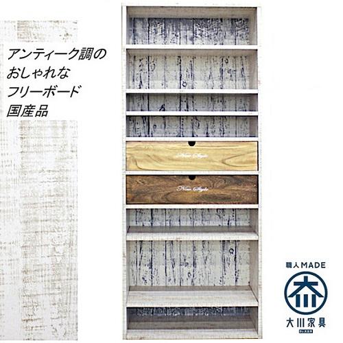 モビレックス アンティーク調ブックシェルフ75アンティークホワイト色