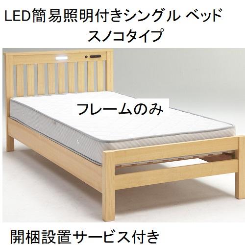 モビレックス LED照明付きすのこベッドシングルNA