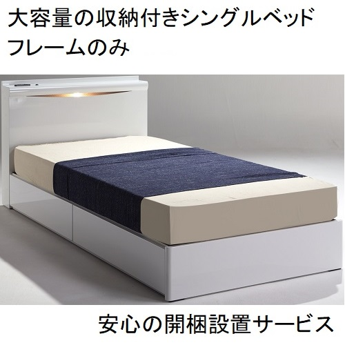 モビレックス 照明 収納付きシングルベッドクールホワイト