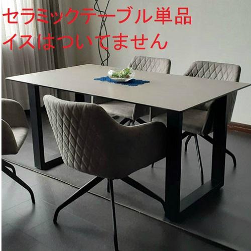 モビレックス テーブル単品 イタリアンセラミックダイニングテーブル