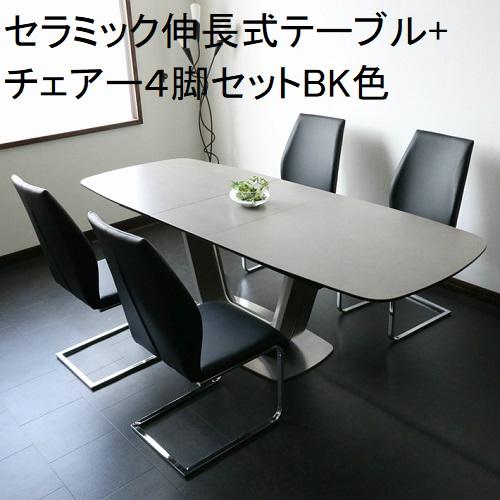 モビレックス イタリアンセラミック伸張式ダイニングテーブルセット4人掛け チェアー ブラック