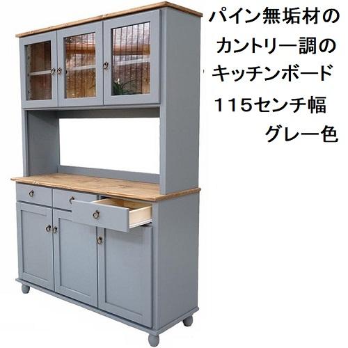 モビレックス カントリー調パイン無垢材キッチンボードグレー 115センチ幅