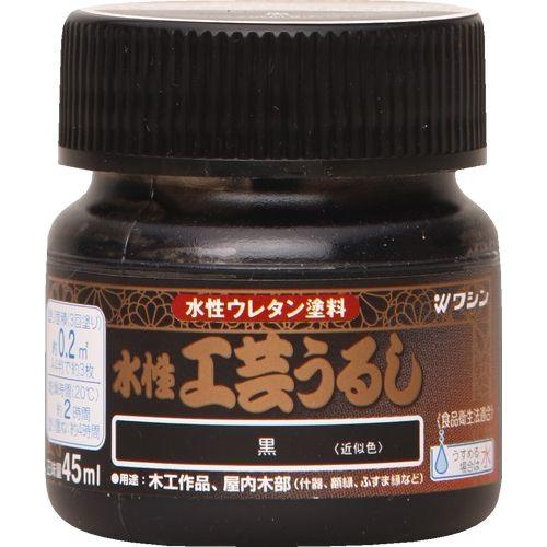 水性工芸うるし/ 黒 45ml