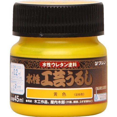 水性工芸うるし/ 黄色 45ml
