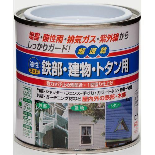 鉄部・建物・トタン用0.2L/