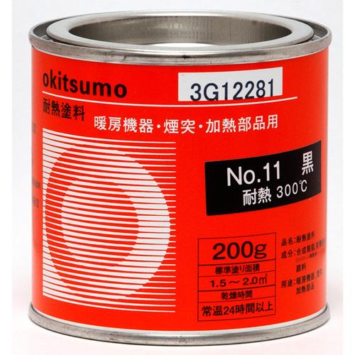 オキツモ 耐熱塗料 200g