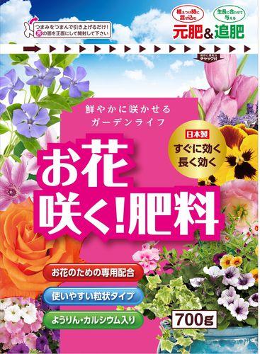朝日アグリア お花咲く肥料 700g