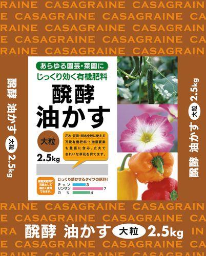日清ガーデンメイト 醗酵油粕大粒 2.5kg