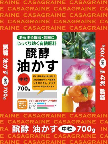 日清ガーデンメイト 醗酵油粕中粒 700g
