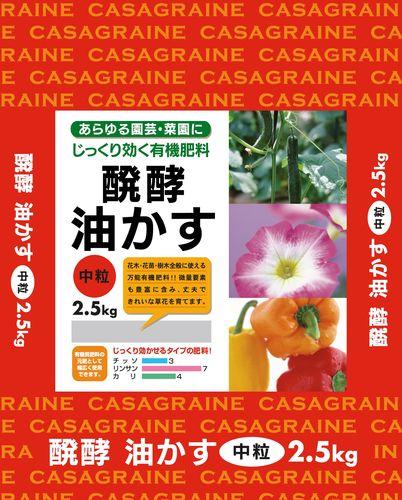 日清ガーデンメイト 醗酵油粕中粒 2.5kg