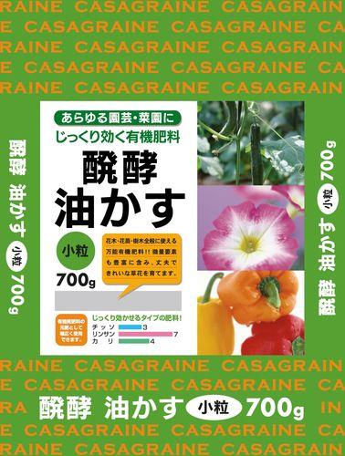 日清ガーデンメイト 醗酵油粕小粒 700g