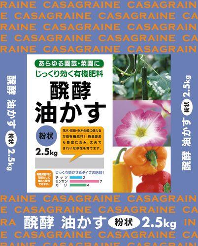 日清ガーデンメイト 醗酵油粕粉末 2.5kg
