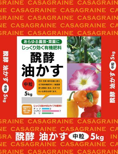 日清ガーデンメイト 日清醗酵油かす 中粒 5kg