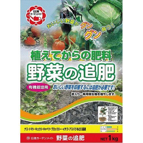 日清ガーデンメイト 野菜の追肥 1kg