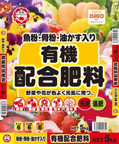 日清ガーデンメイト 日清有機配合肥料 5kg
