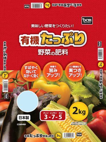 日清ガーデンメイト DCM有機たっぷり野菜の肥料 2kg