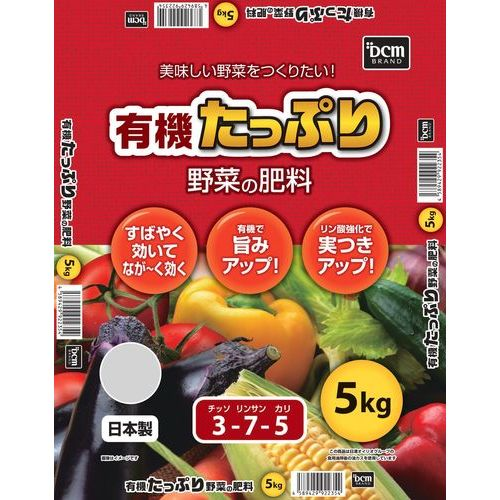 DCM有機たっぷり野菜の肥料 5kg 小袋