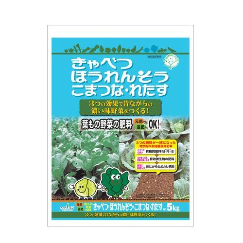 中島商事 葉もの野菜の肥料(きゃべつ ほうれんそう こまつな れたす) 5kg
