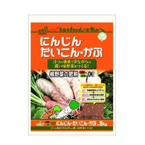 中島商事 根野菜の肥料(にんじん だいこん かぶ) 5kg