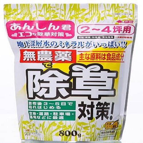 中島商事 トヨチュー 無農薬で除草対策 あんしん君 800G 800g [1827]