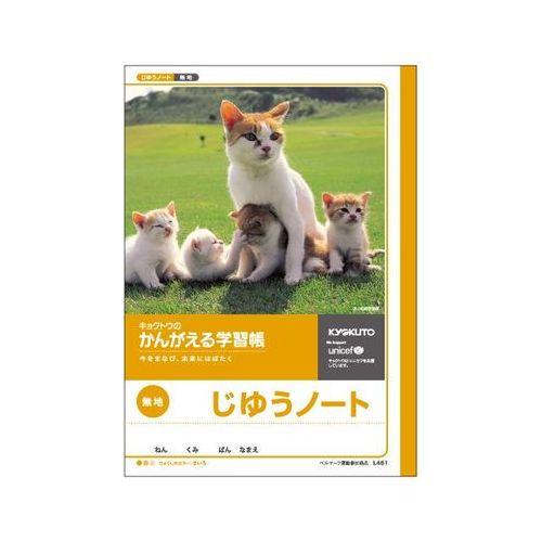 日本ノート かんがえる学習帳 じゆうノート B5 L461 6冊 キョクトウ アピカ [0100]