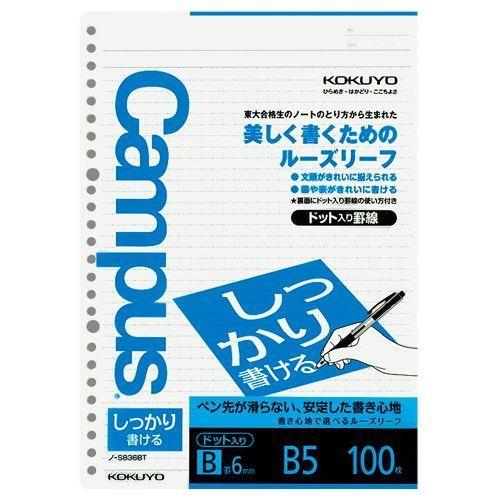KOKUYO コクヨ キャンパス ルーズリーフ しっかり書ける B5 B罫 100枚 ノ-S836BT