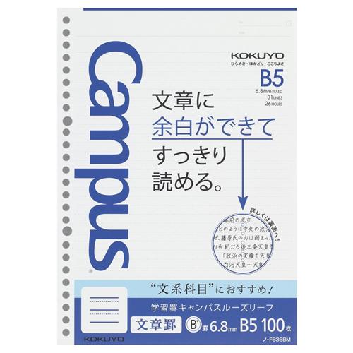 コクヨ キャンパス 学習罫キャンパス ルーズリーフ〈文章罫〉6.8mmB5100枚 ノ-F836BM