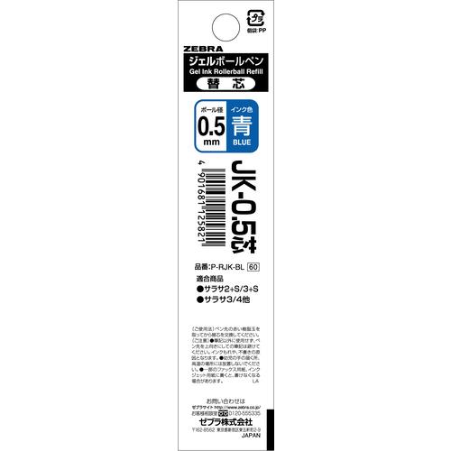 ゼブラ サラサ 多色多機能用 替芯 0.5mm 青 P-RJK-BL 17本 [5821]