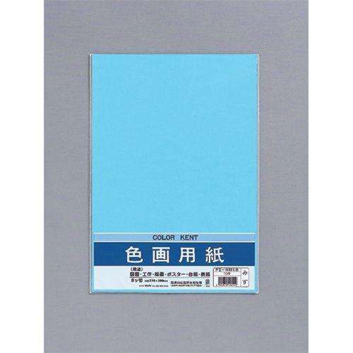 色画用紙 N831 みず 八つ切り 10枚 PエーN83LB 4パック