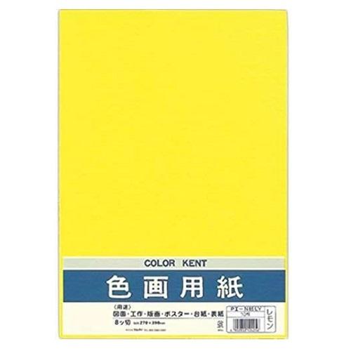 色画用紙 N853 レモン 八つ切り 10枚 PエーN85LY 4パック