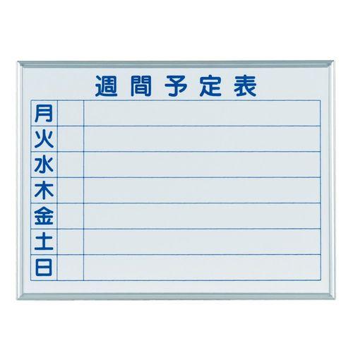 壁掛ホワイトボード マジシリーズ/MH2W