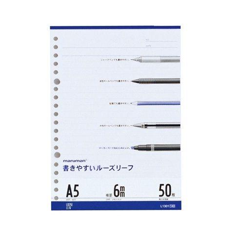 マルマン 書きやすいルーズリーフ A5 B罫6mm L1301 50枚