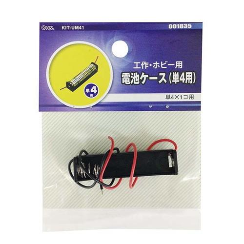 オーム電機 電池ケースUM4X1/KIT-UM41/黒/