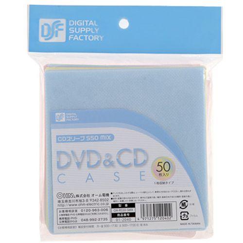 オーム DIGITALSUPPLYFACTORY DVD&CD スリーブ MIX 袋50枚