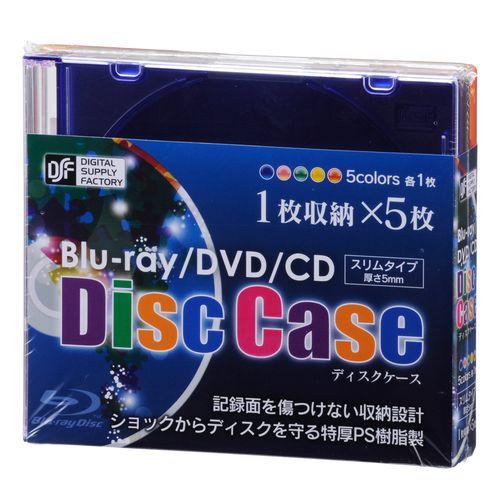 オーム電機 ブルーレイディスク対応スリムケース(5枚パック)/OA-RBCD1-5MIX ミックス 5枚入