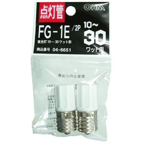 グロー球/FG-1E