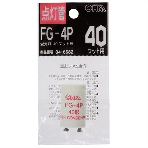 グロー球 FG-4P