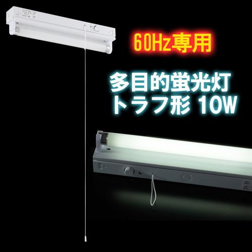 多目的蛍光灯 トラフ形 10W 60Hz 要電気工事 LT-FM1060