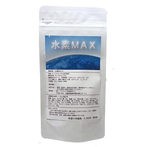 ITエコバイオ研究所 ITエコバイオ 水素MAX [0066]