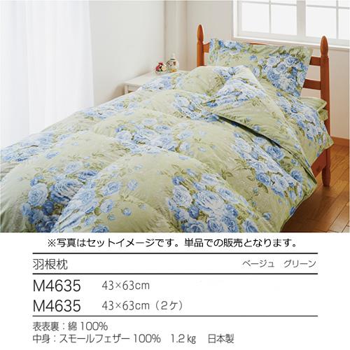 山甚物産 ジュネール羽根枕 M4635 グリーン