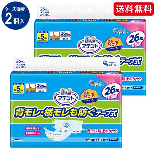 大王製紙 アテント 消臭効果付き テープ式 Lサイズ 5回吸収 26枚入×2個 52枚入