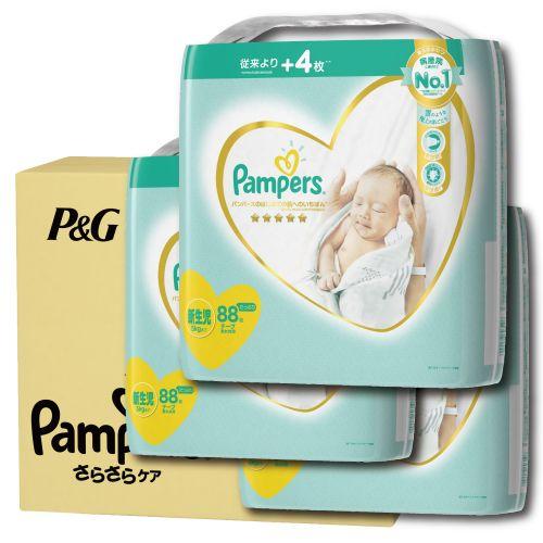 パンパースのはじめての肌へのいちばん 新生児 88枚入×3パック