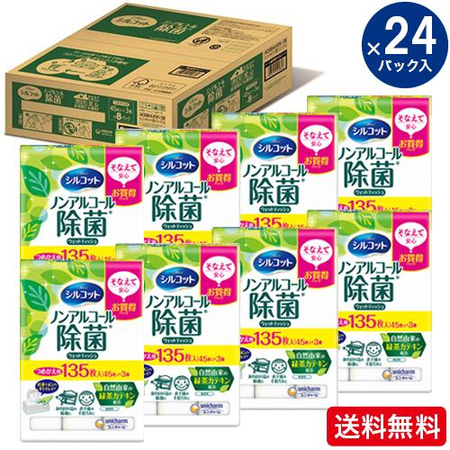 ユニチャーム シルコット ケース販売 ノンアルコール除菌ウェットティッシュ 詰替45枚×24個入り