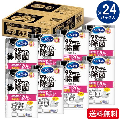 ユニチャーム シルコット ケース販売 99.99%除菌ウェットティッシュ アルコール 詰替40枚×24個