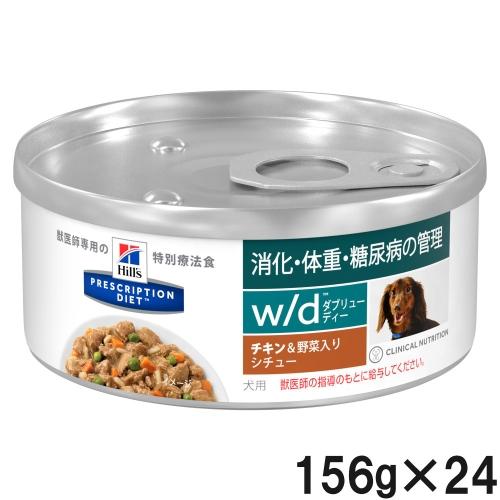 プリスクリプション・ダイエット 療法食 犬用 消化・体重・糖尿の管理 w/d チキン&野菜入りシチュー156g×24