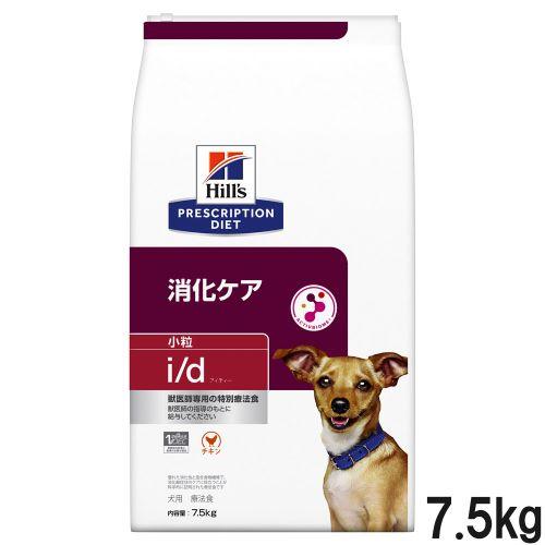 ダイエット 犬用 i/d小粒 消化ケア 7.5kg 療法食 1袋 日本ヒルズ