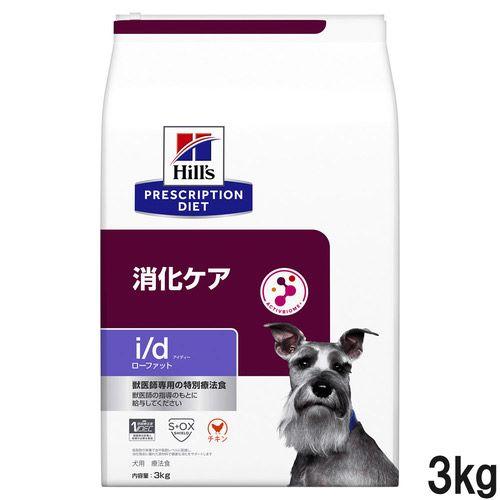 プリスクリプション・ダイエット i/d ローファット 3kg