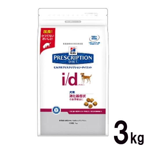 療法食 プリスクリプション・ダイエット 犬用 i/d ドライ 消化器症状の食事療法に 3kg